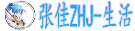 张佳ZHJ-生活life